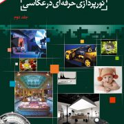 جلد-دو-کتاب-نورپردازی-حرفه-ای-در-عکاسی