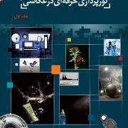 جلد-یک-کتاب-نورپردازی-حرفه-ای-در-عکاسی