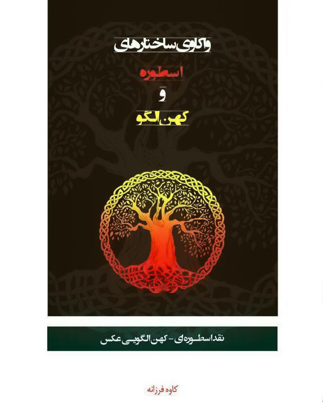 جلد کتاب واکاوی ساختارهای اسطوره و کهن الگو اثر کاوه فرزانه